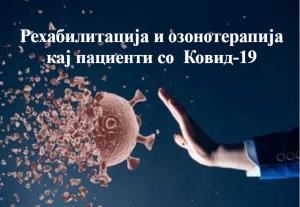 Рехабилитација и озонотерапија кај пациенти со Ковид-19